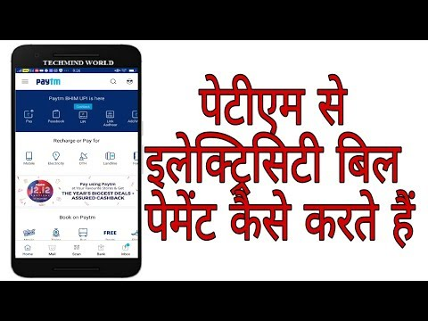 How to Pay Electricity Bill from PayTM | By Techmind World |