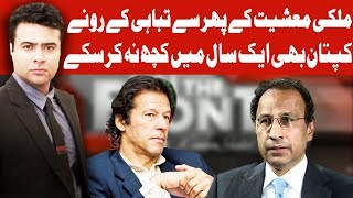 On The Front with Kamran Shahid | 2 October 2019 | Dunya News