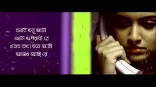 Sesh Oporadhi Lyrics song    Bangla    4 fun   Music Jinni