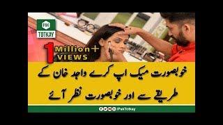 Janae Wajid Khan Sey Khubsurat Makeup Krne Ka Raaz | Remedy | Pak Totkay