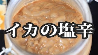 【極上の保存食】イカの塩辛を作ろう! let
