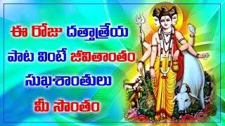 ఈ రోజు దత్తాత్రేయ పాట వింటే జీవితాంతం సుఖశాంతులు మీ సొంతం|| Lord Dattatreya Song - Devotional Time