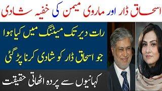 Ishaq Dar Aur Marvi Memon Ki Khufia Shadi | Ishaq Dar Marvi Memon Marriage | Spotlight