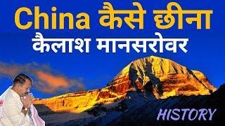 हमारी इस भूल के कारण चीन भारत से कैलाश मानसरोवर को छीना    भारत की ऐतिहासिक भूलें