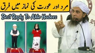 Mard Aur Aurat Ki Namaz Mein Farq   Reply To Ahle Hadith   Mufti Tariq Masood   Islamic Group