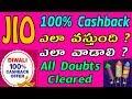 How to use Diwali coupon | jio Diwali offer | jio diwali 100% cashback | jio telugu | tekpedia