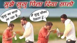 सुसु Prank With Strangers  | Prank In Pune | Funny Prank । Prank Shala