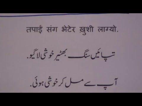 Learn Nepali through Urdu lesson.1/ آؤ نیپالی سیکھیں سبق.1