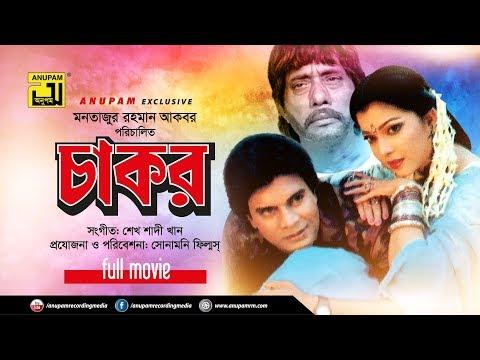 Download Chakor   চাকর   Iliash Kanchan, Diti & Anwar