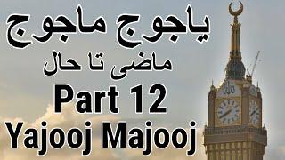 Yajooj Majooj and Dhul-Qarnayn Part 10 Yajooj Majooj