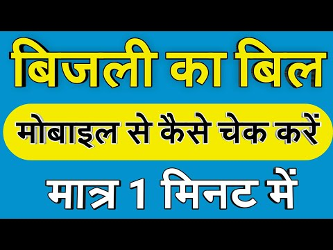 How To Check Electricity Bill Online From Your Mobile | Full Information Step by Step in hindi