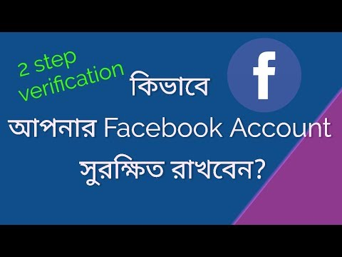 How to enable facebook 2-step verification/two factor authentication and  login approvals ? BANGLA