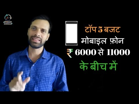 Best 5 Budget phone How to choose mobile under 6000 to 11000 explain it
