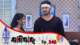 Kalijai | Full Ep 346 | 24th Feb 2020 | Odia Serial – TarangTV