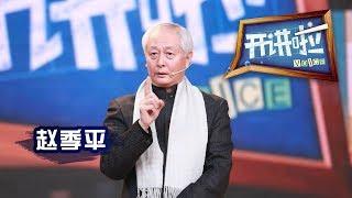 赵季平:心态平和 与人为善 才能走的更远【开讲啦 20160312】