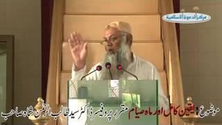 Yakeen Kamil aur Ramzan 2 Sheikh Talib Ur Rehman