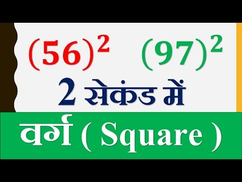 Shortcut to find square of any number- Maths Reasoning Aptitude Tricks for Competitive exams