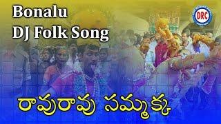 Ravuravu Sammakka Bonalu DJ Folk Song    Telengana Folks    Telengana Devotional Songs