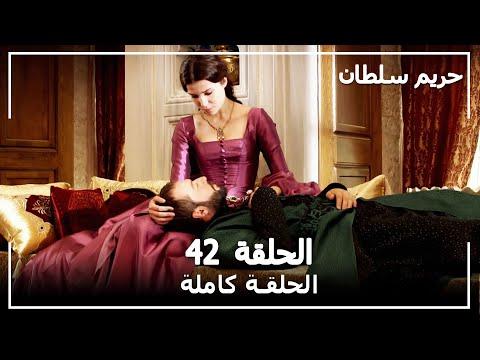 Xxx Mp4 Harem Sultan حريم السلطان الجزء 1 الحلقة 42 3gp Sex