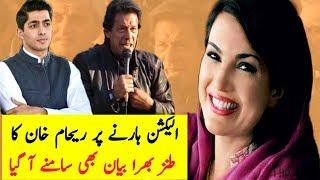 Reham Khan Message After Ali Tareen Lose Lodhran Election 2018 |PMLN Won Lodhran Election 2018