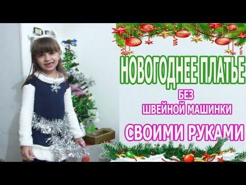 Новогоднее платье и аксессуары для девочки. Своими руками. Быстро 🎄(рус.субтиры)