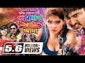 Download Valobasha 16 Ana | HD1080p | Adnan | Jhumur| Niloy | Sanjana Shathi In Mp4 3Gp Full HD Video