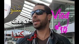 Sha3t Vlog أجي تشوف شنو خدمت في كندا أو كيفاش كندوز نهاري