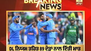 World Cup Breaking: ਮਹਾਂਮੁਕਾਬਲੇ 'ਚ India ਨੇ Pakistan ਨੂੰ ਧੋਇਆ   ABP SANJHA  