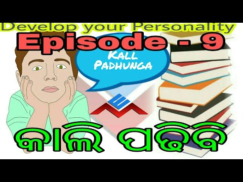 कल पढूंगा - Aaram Se Padhunga - Tomorrow Never Comes Student Motivational Video || Personality Deve