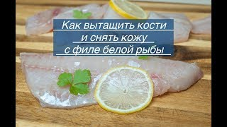 Как вытащить кости из рыбы и как снять кожу с филе. На примере белой рыбы Пикша. Разделка рыбы.