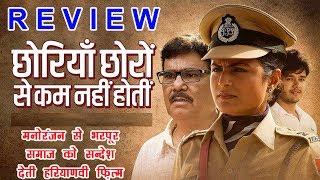 Chhoriyan Chhoron Se Kam Nahi Hoti - Movie Review 🔥🔥🔥#NamokarCinema