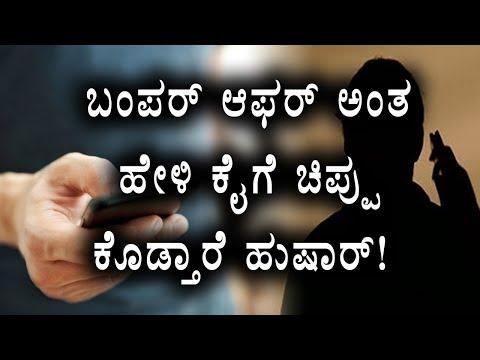 Mysuru:A Fraud Call Led In Loosing Money   Oneindia Kannada