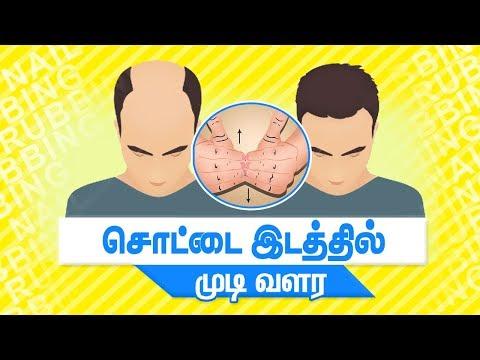 how to regrowth hair density | nail rubbing|tamil tips