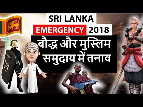 Sri Lanka Emergency - Buddhist Muslim Riots - Kandy Violence b/w majority Sinhala & minority Muslims