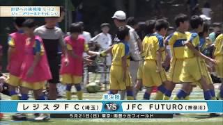 【スカサカ!ライブ】「U-12ジュニアサッカーワールドチャレンジ2017」特集!