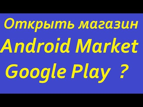 Открыть магазин Android Market Google Play? Публикуем приложения How to publish an app