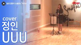 [일소라] 일반인 호원대 권애진 - UUU (정인) 5단 고음 cover