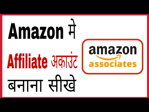 How to create affiliate account on amazon in hindi | Amazon me affiliate account kaise banaye