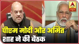 PM Modi & Amit Shah Held Meeting To Discuss Strategy Over Lockdown 5.0 | Audio Bulletin | ABP News