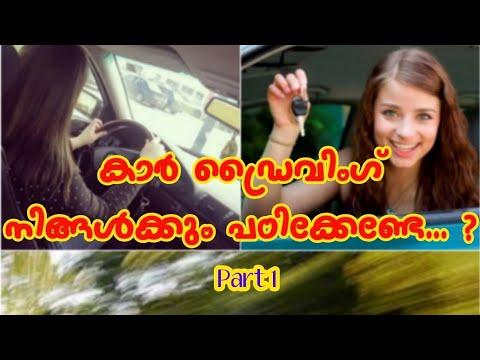 കാർ ഡ്രൈവിംഗ് എങ്ങനെ പഠിക്കാം (Malayalam)part 1| How to Drive a Manual car easily