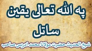 PASHTO BAYYAN PA ALLAH PAK BAROOSA SATAL BY SHAIKH IDREES SAHIB