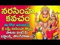 Download  ఉదయాన్నే నరసింహ కవచం వింటే మీ కష్టాలన్నీతొలగిపోతాయి - Narasimha Kavacham | Narasimha Swamy Songs MP3,3GP,MP4