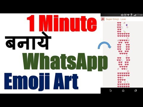 How to Make WhatsApp Emoji Art & Text? | Hindi/Urdu