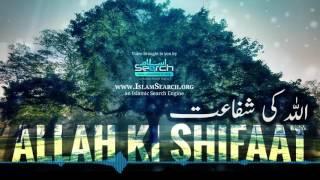 Allah ki shifaat ┇ اللہ کی شفاعت ┇ #Allah ki rehmat ┇ IslamSearch