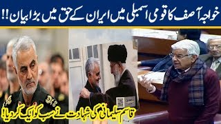 Khawaja Asif Speech on Irani General Qasem Soleimani in National Assembly