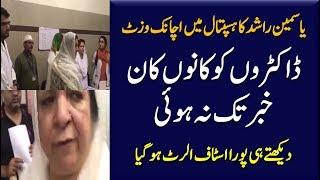 PTI Health Minister Yasmin Rashid Surprise Visit To Gangaram Hospital Lahore