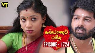 Kalyana Parisu 2 - Tamil Serial | கல்யாணபரிசு | Episode 1724 | 6 Nov 2019 | Sun TV Serial