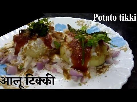 How to make crispy aalo tikki recipe | Potato tikki | Indian appetizer recipe