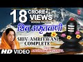 Download Shiv Amritwani Full By Anuradha Paudwal I Shiv Amritwani MP3,3GP,MP4