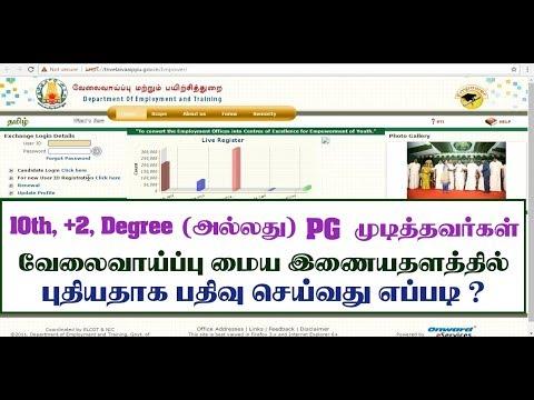 Employment registration in online tamilnadu | DET|Empower